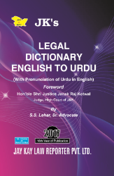 Legal Dictionary English To Urdu