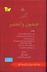 Constitution Of J&K Urdu
